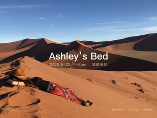 821日就是不給睡-Ashley's Bed