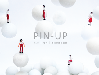 1/21 Pin-Up 建築計畫發表會