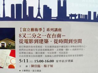 台南誠品書店安平店【富立藝術季】系列講座 8又二分之一在台南- 從電影到建築 從時間到空間