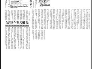 日經NIKKEI 報導8又二分之一