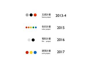2017建築計畫 選集