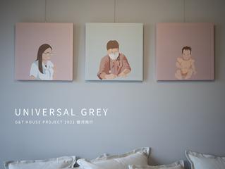 銀河飛行 Universal Grey 住宅案
