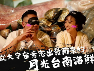 波波大叔:來煮碗豪奢的台南海鮮粥吧!