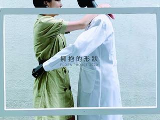 【2020 花藝年 七夕情人節】擁抱的形狀