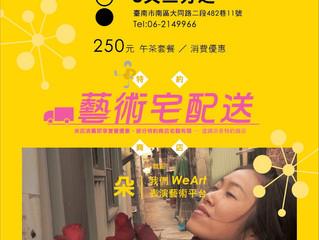【建築計畫-活動空間】表演藝術/ 舞蹈家 董桂汝