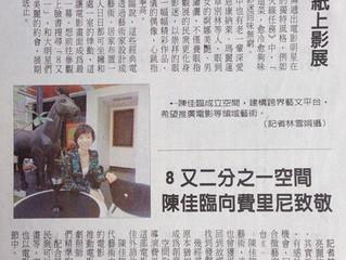 中華日報 好萊塢大明星 躍紙上影展