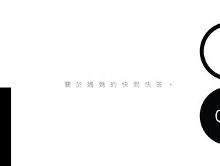 【821】關於媽媽的快問快答  -2017母親節企劃