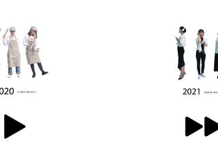 【2020花藝年 下台一鞠躬】花藝年回顧