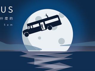 【2020 就是不給睡--深夜什麼的】Moon Bus 月光巴士