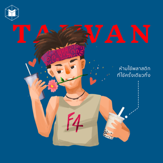 09_PT_TAIWAN.png