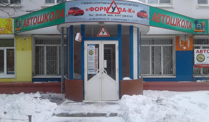 Депутатская 25
