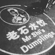 Mr. Shi's Dumpling House, Beijing