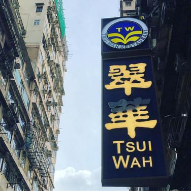 Tsui Wah, Hong Kong