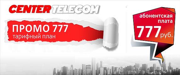 Promo 777 Center Telecom