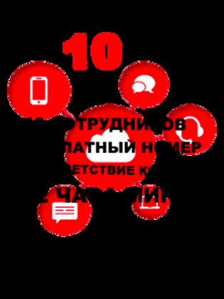 """Облачная АТС """"Компания 10"""""""