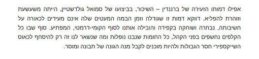 M4M_AvitalDudelzek_Hebrew.jpg