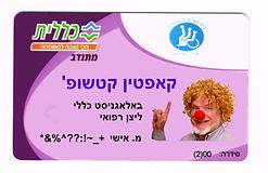 Kaptain_Ketchup_Beit_Levenshtein.png