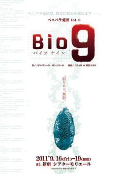 Bio 9 -バイオナイン-