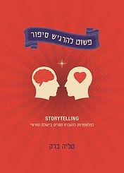 storytelling_sketches_03d.jpg