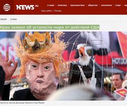 King Trump/Maimed Eagle