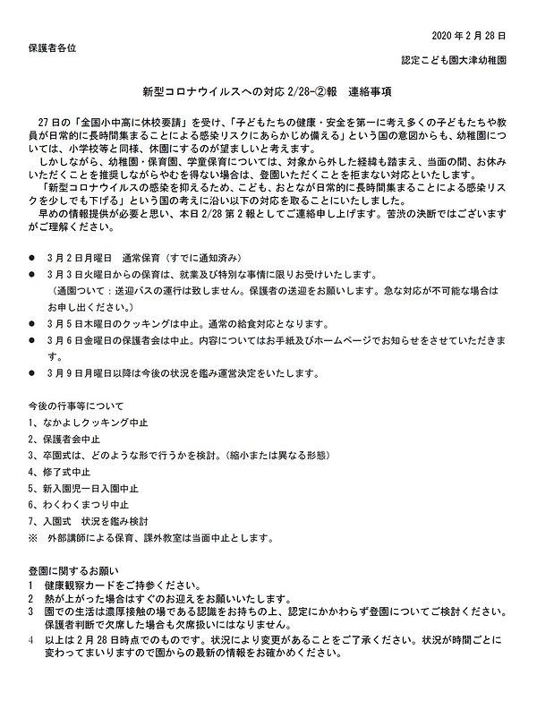 新型コロナ.jpg