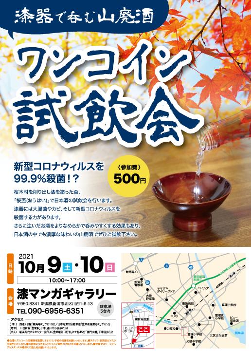 山廃試飲会B5チラシout-01.png