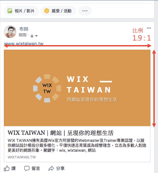 facebook分享比例,1.9 :1