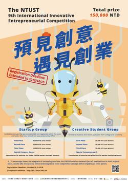 第9屆校園創意創業競賽