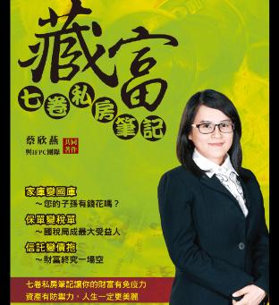 藏富七卷私房筆記 - 蔡欣燕共同著作