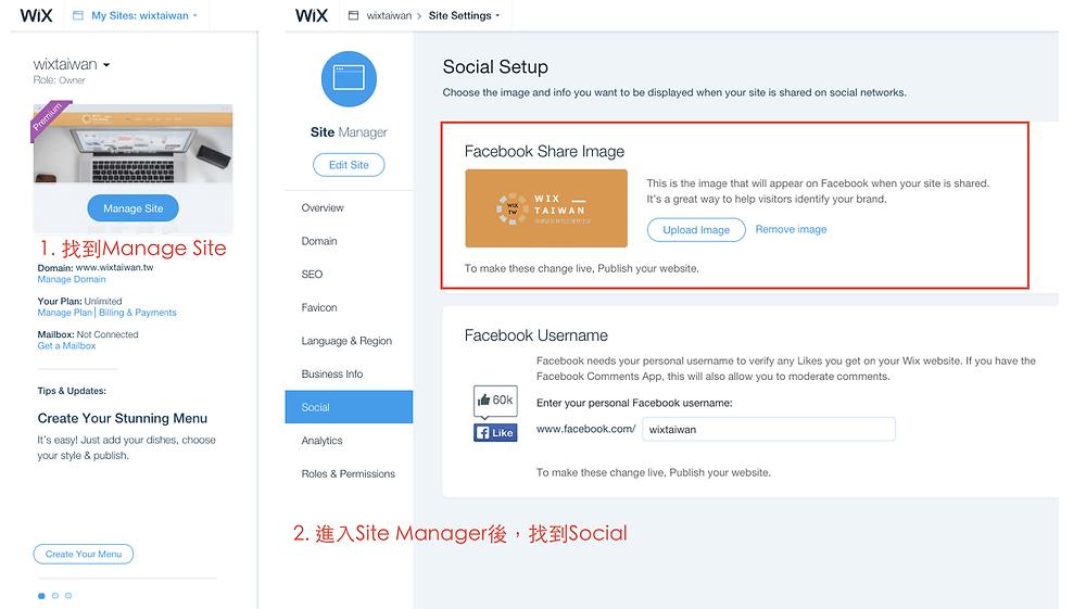Wix的Facebook分享視覺設定