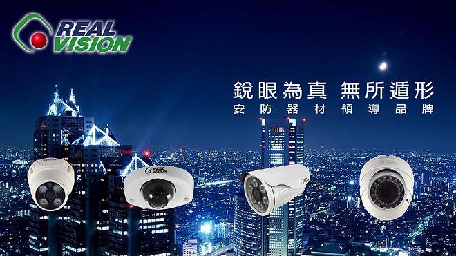 監控系統解決方案