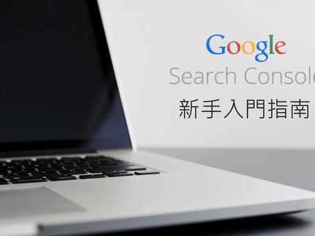 Google Search Console的新手入門指南