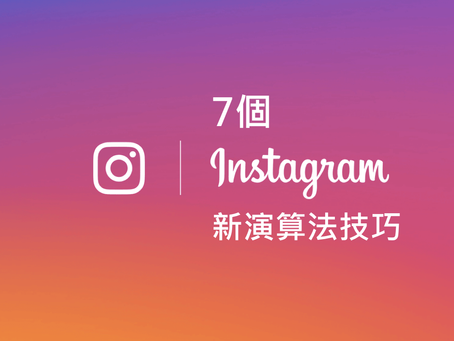 7個Instagram新演算法技巧