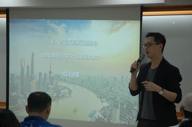 創業闖出台灣