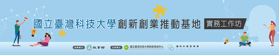 國立台灣科技大學創新創業推動基地-實務工作坊