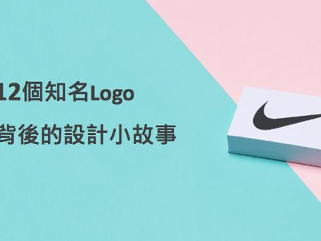 12個知名Logo背後的設計小故事