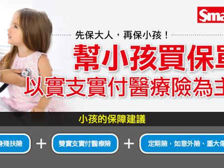 【SMART自學網】幫小孩買保單 以實支實付醫療險為主