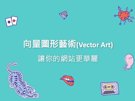 向量圖形藝術:讓你的網站更華麗