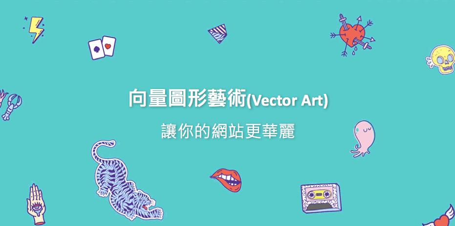 向量圖形, Vector Art