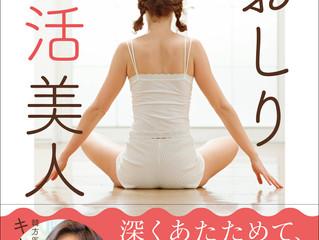 「おしり温活美人」発売記念キムソヒョン先生来日記念サイン会開催決定