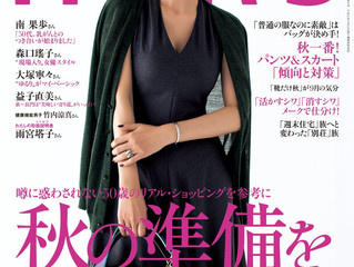 「HERS」9月号に掲載されました。