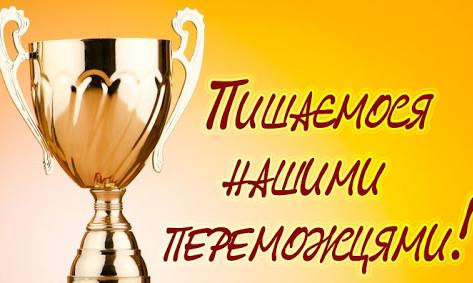 Вітаємо переможців обласного фестивалю «Добрих практик» освітян Харківщини