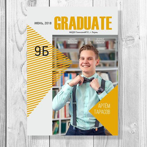 ВЫПУСКНОЙ ЖУРНАЛ «Graduate»