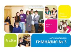 Выпускной фотоальбом для школы