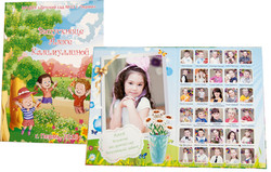Выпускной альбом для детского сада в Перми