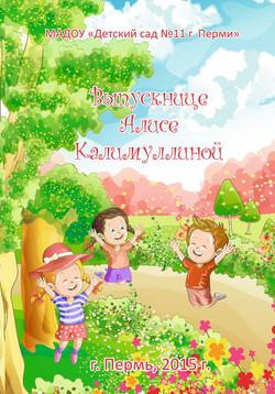 Выпускной альбом для детского сада облож