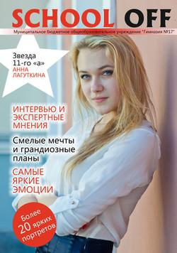 Выпускной фотоальбом для школы №3