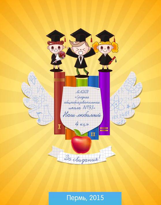 Выпускной фотоальбом для школы №4