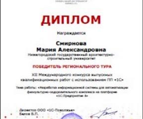 Итоги XII Международного конкурса ВКР.
