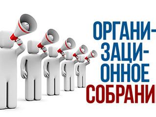 Организационное собрание 1 курса магистрантов